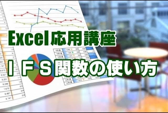 エクセル Excel IFS関数