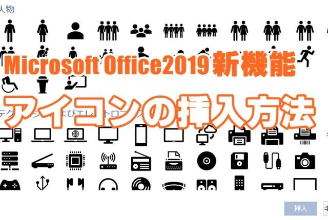 Office2019 新機能 アイコン