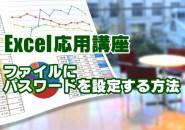 Excel エクセル ファイル パスワード