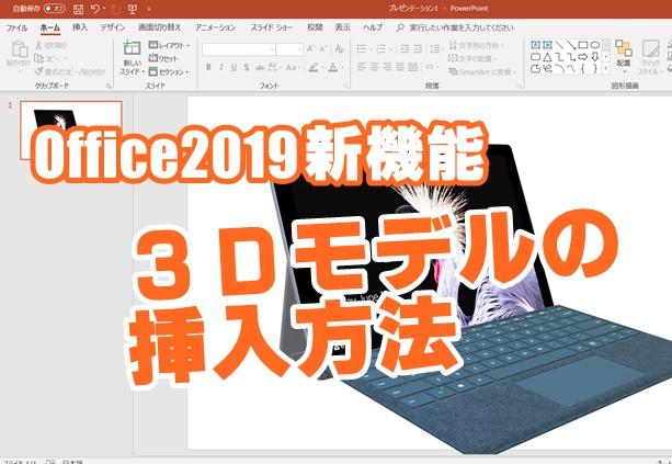 Office2019 新機能 3Dモデル