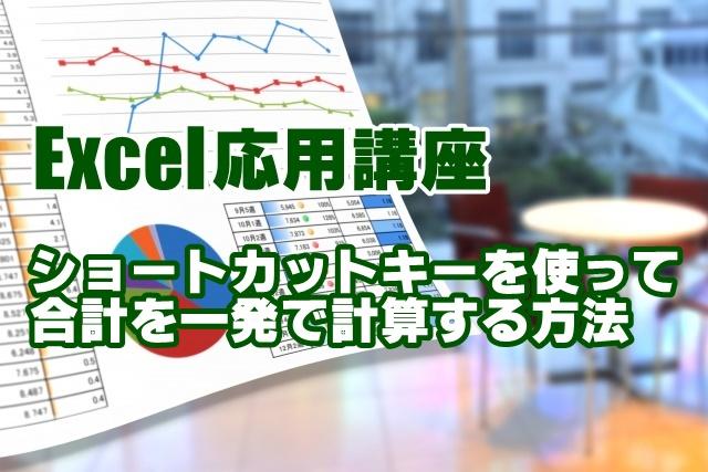 Excel エクセル ショートカットキー 合計