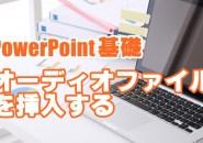 PowerPoint パワーポイント オーディオファイル 効果音 BGM
