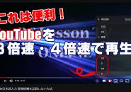 SmaSurfforWebブラウザ拡張機能 YouTube 再生速度 早くする 3倍 4倍
