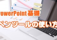 PowerPoint パワーポイント ペンツール 使い方 スライドショー