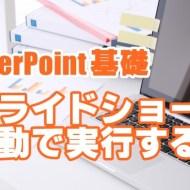 PowerPoint パワーポイント スライド スライドショー 自動