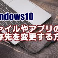 Windows10 ファイル 保存先 変更 容量不足