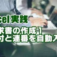 Excel エクセル 請求書 作成 日付 連番 自動入力