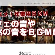 おと風景 作業用BGM 自然の音 カフェの音 無料