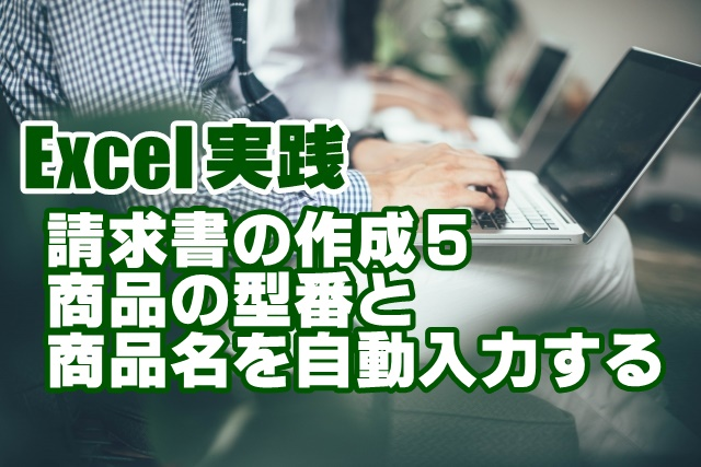 Excel エクセル 請求書 作成 VLOOKUP関数