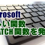 XMATCH関数 XMATCH Excel 新関数 OfficeInsiderプログラム