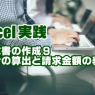 Excel エクセル 請求書 作成 合計 請求金額