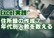 Excel エクセル 住所録 作成 COUNTIFS関数