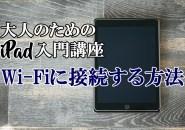 iPad アイパッド 入門 使い方 Wi-Fi