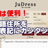 住所 日本語住所 英語住所 変換 書き方