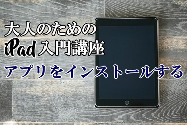 iPad アイパッド 入門 使い方 アプリ