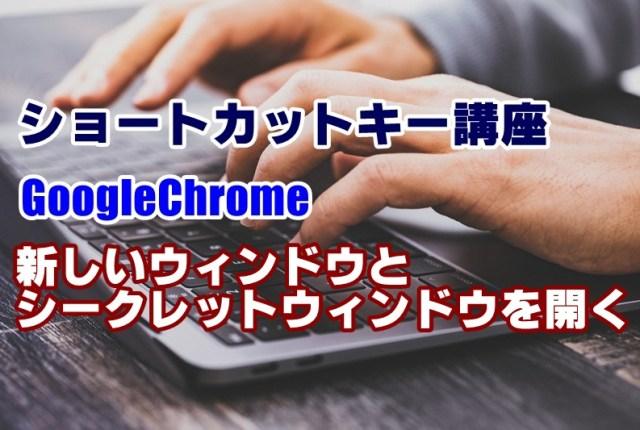 ショートカットキー 講座 一覧 Chrome 新しいウィンドウ シークレットウィンドウ