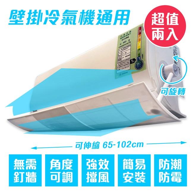 樂嫚妮 2入伸縮旋轉冷氣空調擋風板冷氣擋板x2|冷暖空調|特力家購物網
