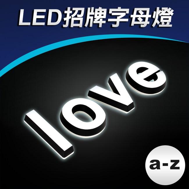 招牌燈LED英文字母小寫LED燈DIY創意字母燈(a-z)小寫y|生活燈飾|特力家購物網