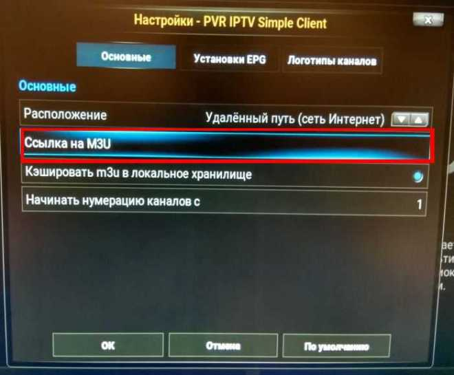 Как настроить IPTV в OpenELEC (Kodi 16 Jarvis)