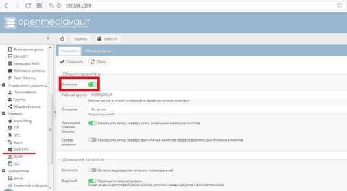 Установка Open Media Vault (OMV) NAS сервер в Armbian (debian)