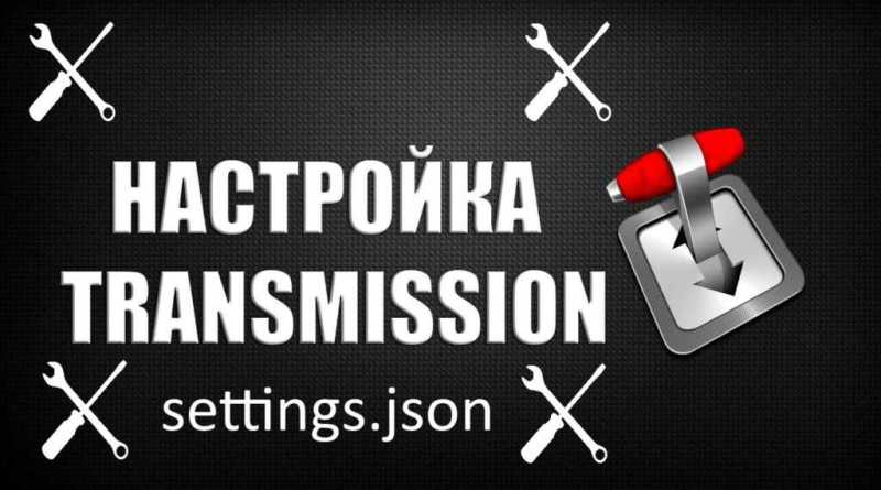 Настройка Transmission daemon: settings.json. Описание всех настроек.