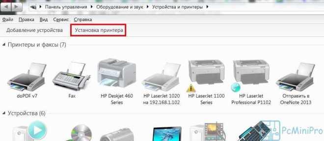 установка сетевого принтера в Windows