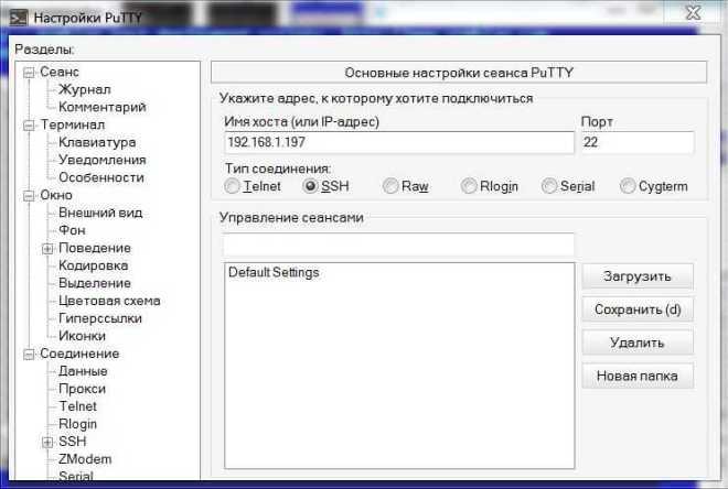Подключение к одноплатному компьютеру через SSH