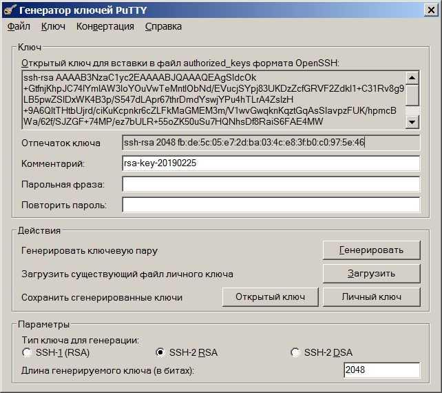 SSH авторизация по ключу (без пароля)