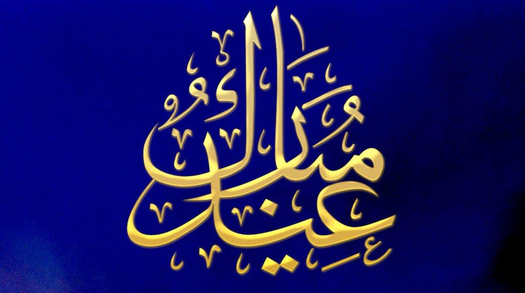 Koleksi Desain Kartu Ucapan Selamat Idul Fitri Contoh Blog Nu