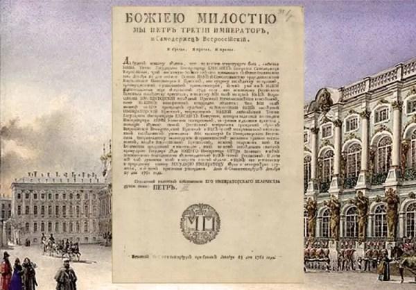 258 лет назад (1762) император Пётр III подписал манифест ...