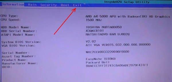 Как сбросить Биос к заводским настройкам на ноутбуке ...