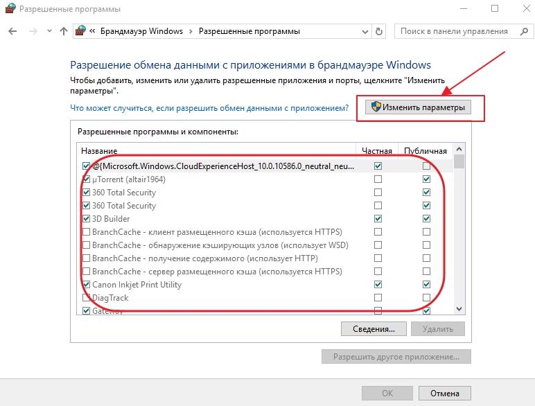 """""""Paraméterek módosítása"""" gomb a """"Engedélyezett programok"""" ablakban"""