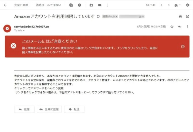 「Amazonアカウントを利用制限しています」と言う件名の迷惑・フィッシングメールが増えてきている!
