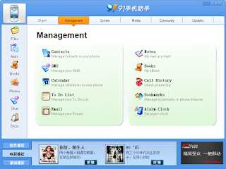 91 PC Suite For iphone Latest Version English Free Download