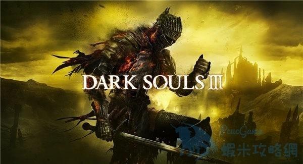 黑暗靈魂3 全BOSS血量及屬性弱點   蝦米攻略網