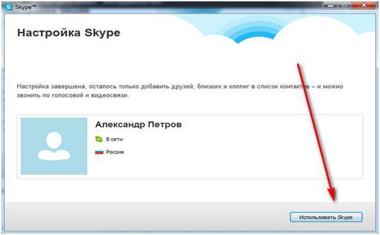 Как установить последнюю версию скайп на компьютер и ...