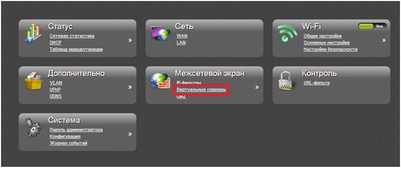 Переход в раздел Виртуальные серверы в настройках роутера