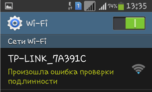 ошибка проверки подлинности wifi