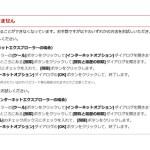 楽天系のページで「400 Bad Request」エラーが出た時の対処法【Firefox編】