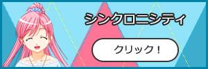 00game_SINKURO02