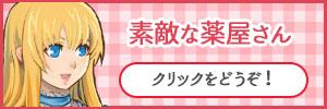 00game_suteki_drag