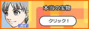 00game_takara02