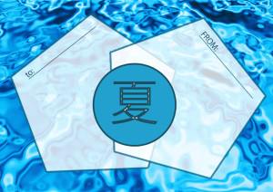 001夏のメッセージカード3