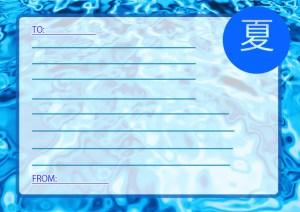 001夏のメッセージカード