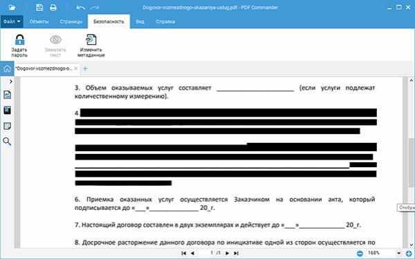 Как в ПДФ документе замазать часть текста