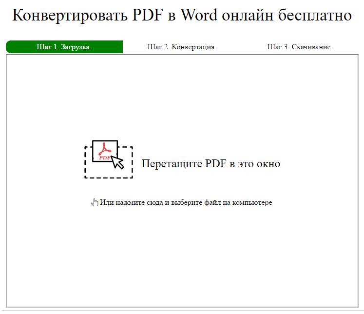 Μετατροπέας PDF στο Word