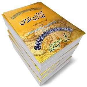 Tareekh Ibn Khaldun Urdu 13 Volumes Pdf Free Download