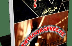 Doraha Urdu Drama By Umera Ahmed Pdf Free Download