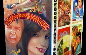 G 4 Imran Series By Zaheer Ahmad Pdf Free Download
