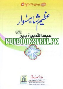 Azeem Shehsawar Hazrat Abdullah ibn Zubair r.a